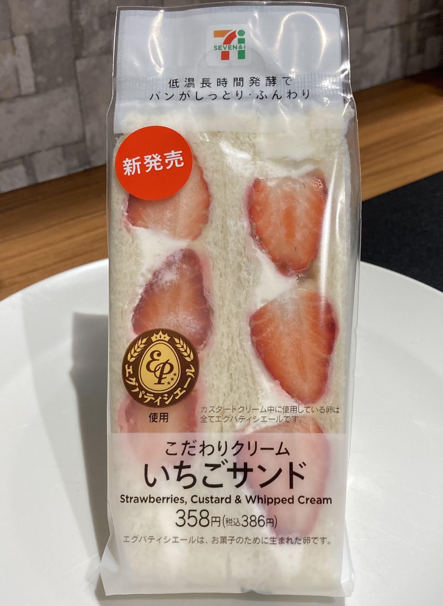 サンドイッチ いちご