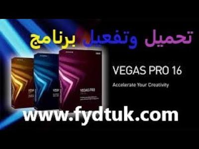 شرح تحميل وتفعيل برنامج سوني فيغاس برو 16,الأصدار الأخير 2019,Sony Vegas Pro 16 For free