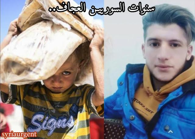 سنوات السوريين العجاف