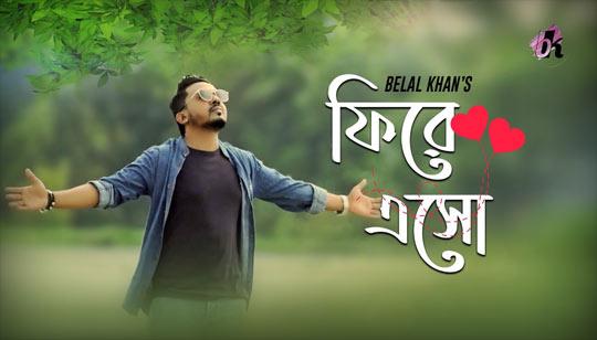 Fire Eso Lyrics by Belal Khan