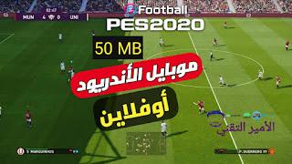 لعبة pes 2011 mod pes 2020 للاندريود أوفلاين بأخر الانتقلات والأطقم أخر الأصدار