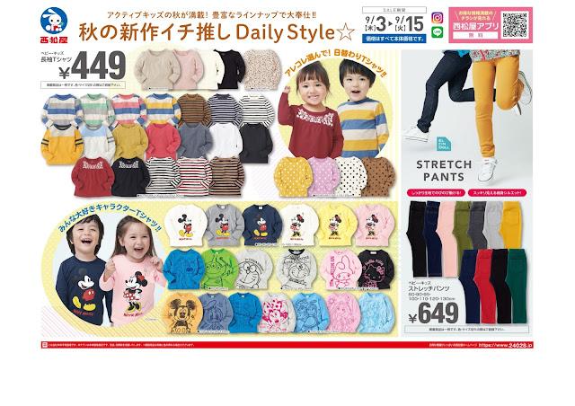 チラシ9月3日版「秋の新作イチ推し Daily Style☆」 西松屋チェーン/越谷弥十郎店