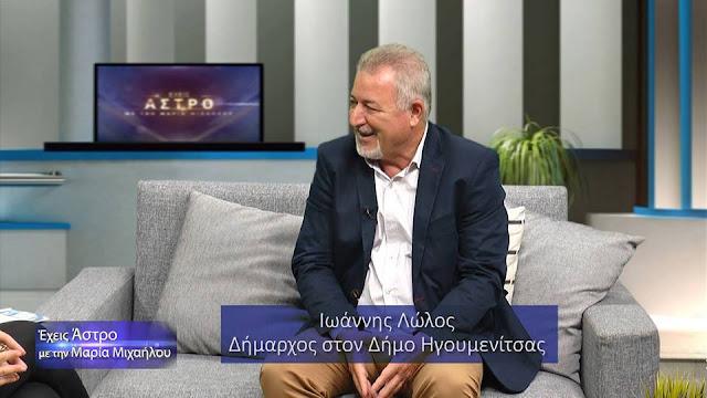 """Θεσπρωτία: Δείτε την αστρολογική εκπομπή """"Έχεις Άστρο"""" με καλεσμένο τον Δήμαρχο Ηγουμενίτσας"""