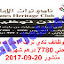 اعلان وظائف نادي تراث الامارات براتب يصل حتي 7780 درهم شهريا + سكن منشور 20-09-2017