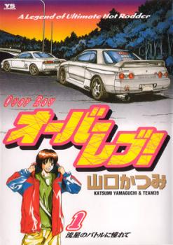 Over Rev! Manga