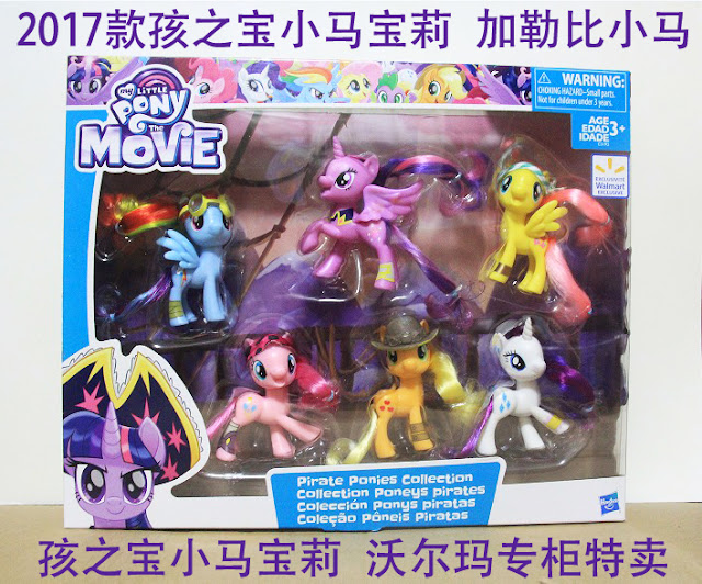 Walmart Exclusive Pirate Pony Brushables