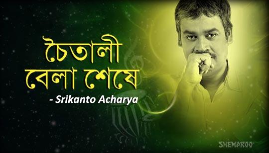 Chaitali Bela Seshe by Srikanto Acharya