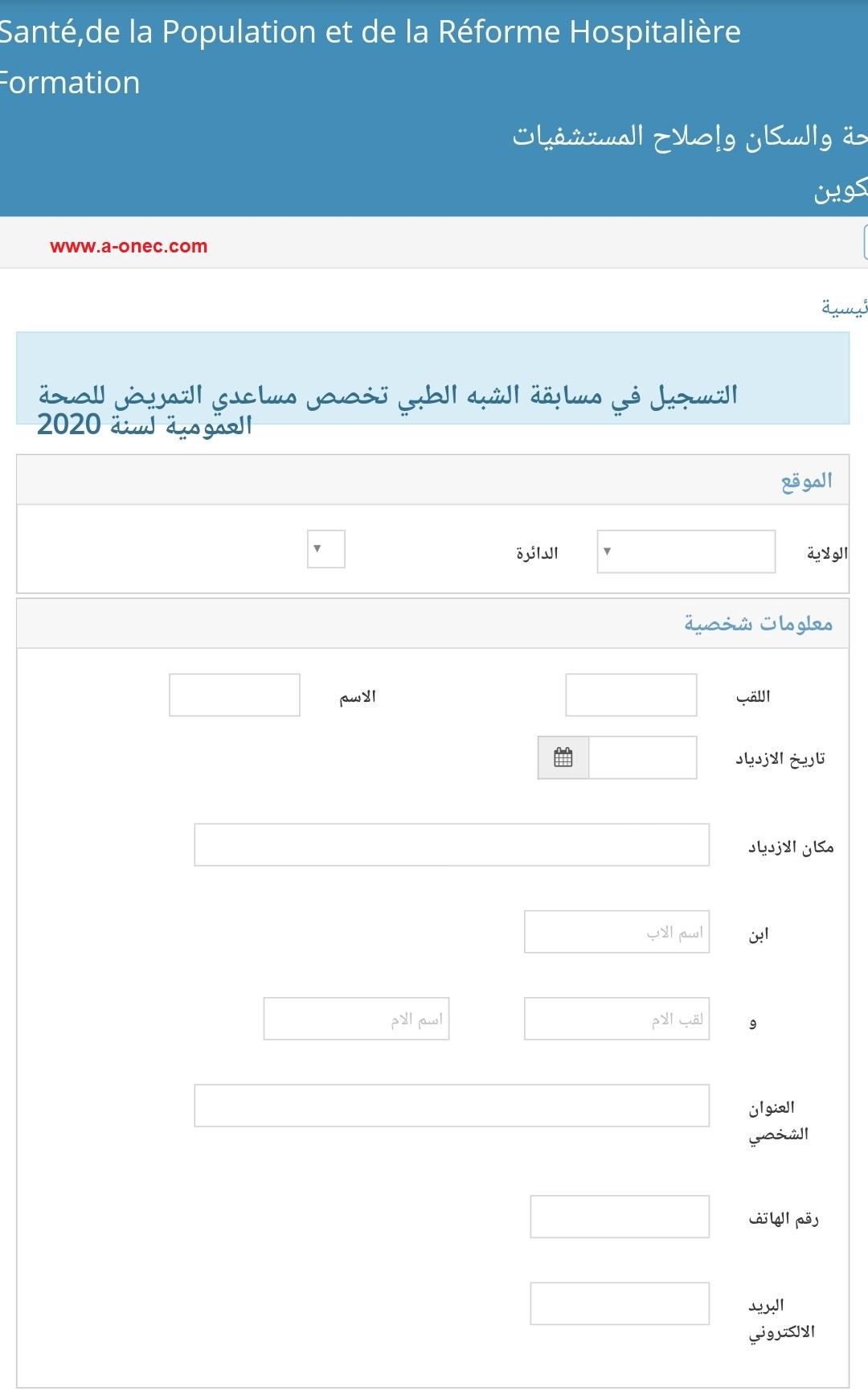 كيفية التسجيل في مسابقة الشبه طبي بدون بكالوريا 2021