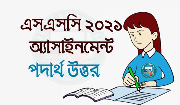 Exam 2021 Physics SSC 4th Week Assignment
