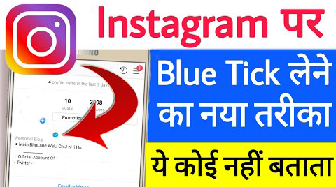 Instagram Account Ko Verify Kaise Kare  हिन्दी में