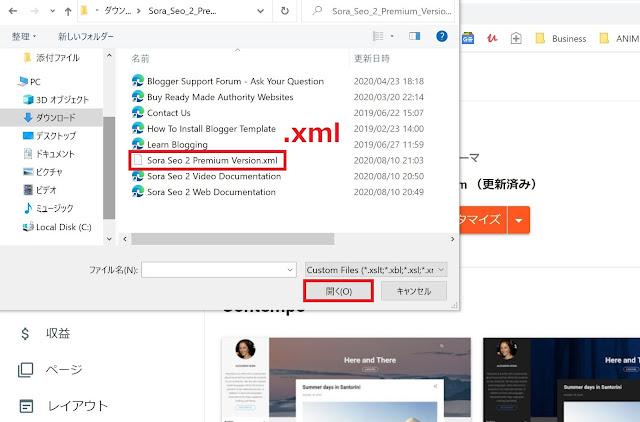 Bloggerテンプレートxmlファイル