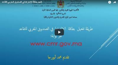 تفعيل بطاقة الانخراط في الصندوق المغربي للتقاعد