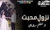Nazool E Mohabbat Novel By Shahi