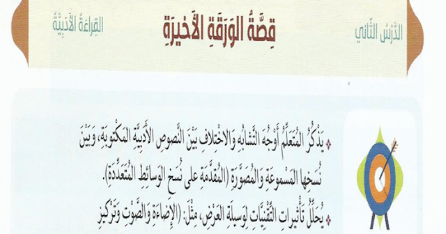 حل درس قصة الورقة الأخيرة لغة عربية