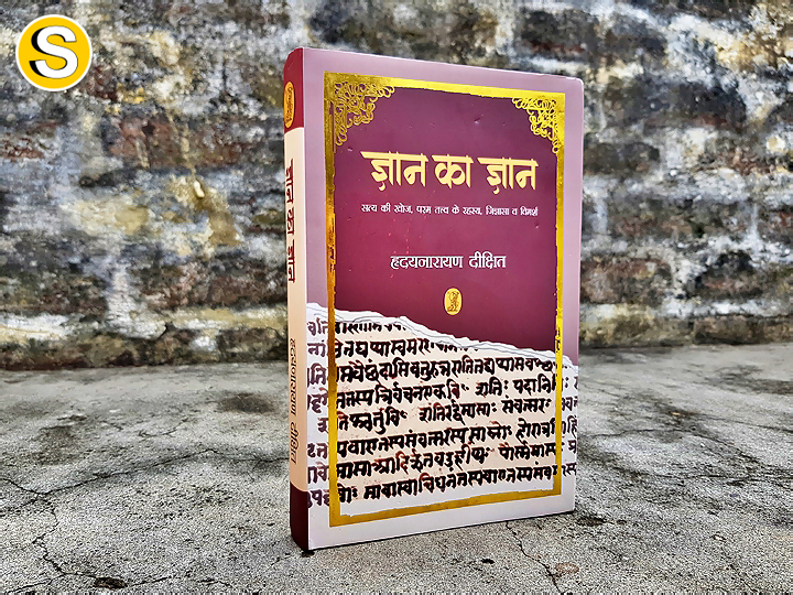 gyan-ka-gyan-hindi-book-picture