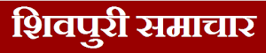 Shivpuri Samachar | No 1 News Site for Shivpuri News in Hindi (शिवपुरी समाचार)