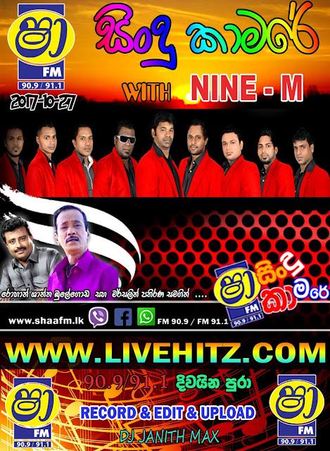 SHAA FM SINDU KAMARE WITH NINE M 2017-10-27