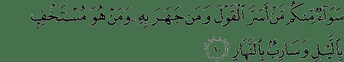 Surat Ar Ra'd Ayat 10