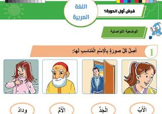 جديد الفرض الأول في اللغة العربية مع اختبار في الاستماع و التحدث المستوى الأول