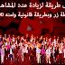 طريقة زيادة عدد المشاهدات في اليوتيوب بطريقة قانونية 100 % عن طريق ضغطة زر