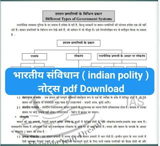 Polity notes pdf Download