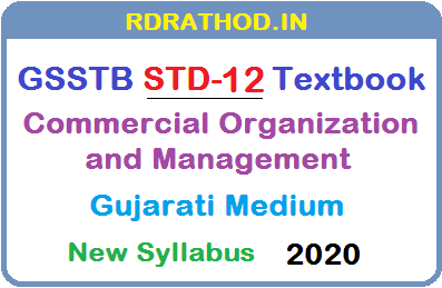 Textbook STD 12 Commercial Organization and Management