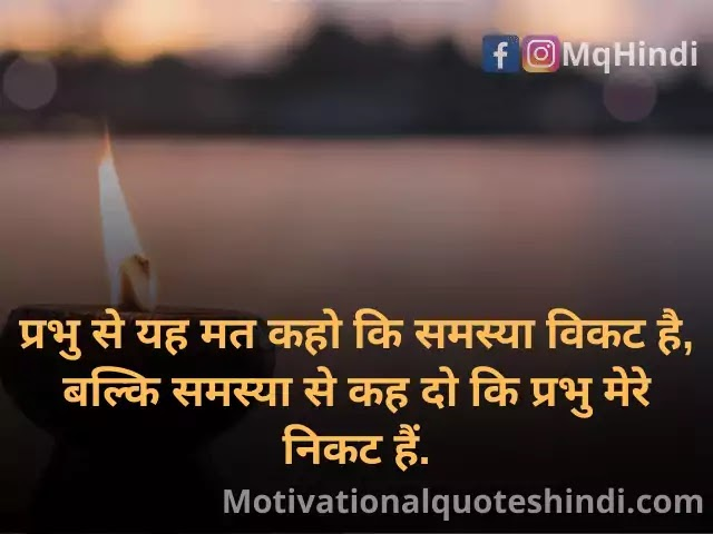Spiritual Quotes With Images In Hindi