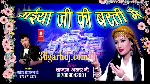 Takdeer Mujhe Le Chal Maiya Ji Ki Basti Me ( तक़दीर मुझे ले चल मैया जी की बस्ती में ) Shahnaz Akhtar 36garhdj.com Dj Amit Kaushik Mix