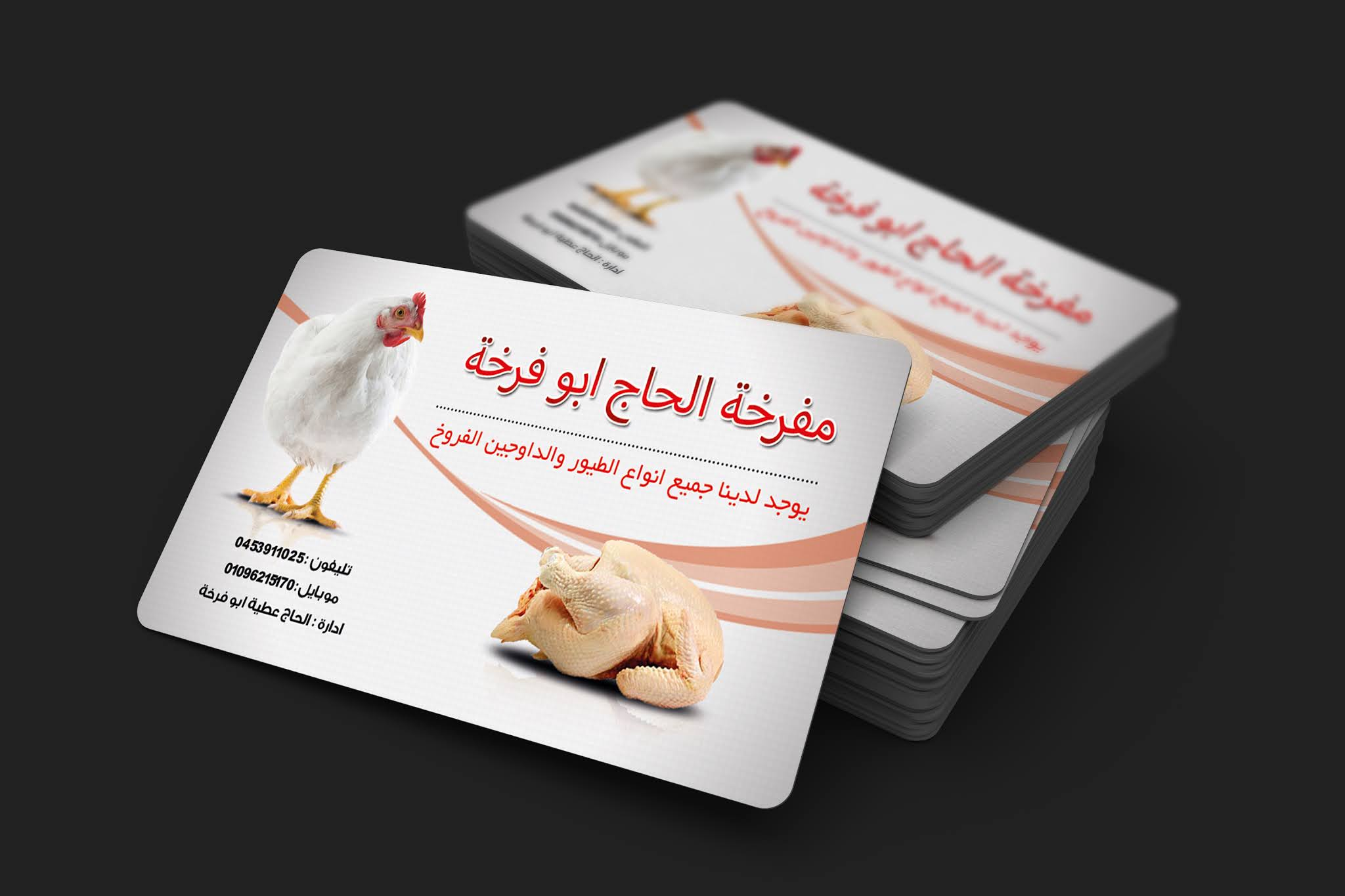 Personal Card Psd Business Card Professional PSD Free Download Sale of Chicks and Poultry