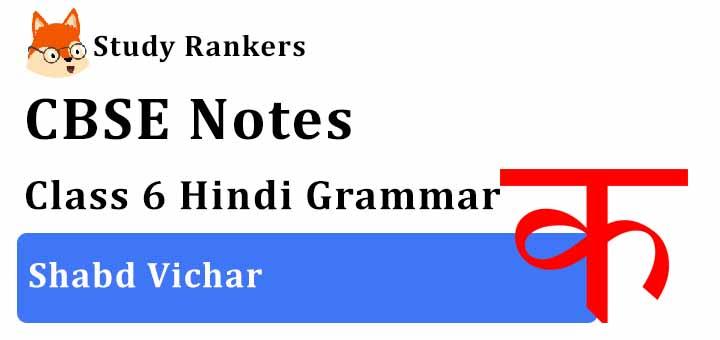 शब्द विचार - CBSE Hindi Grammar Class 6