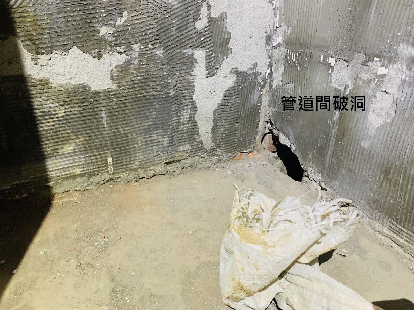浴室管道間破洞