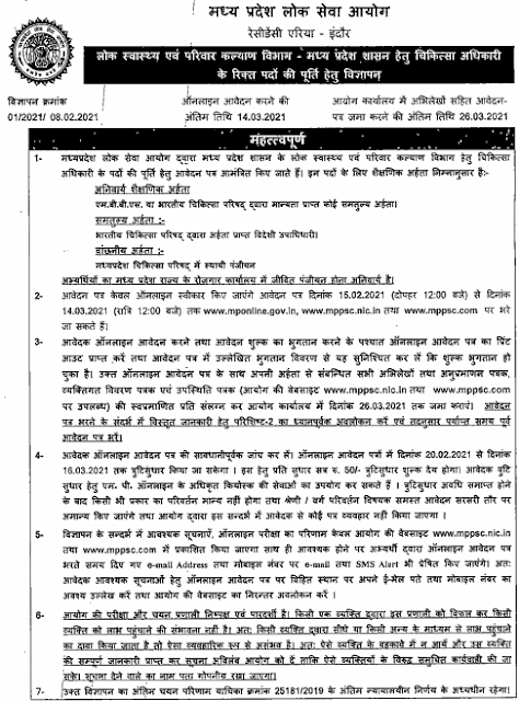 MPPSC Medical Officer Recruitment 2021 online form