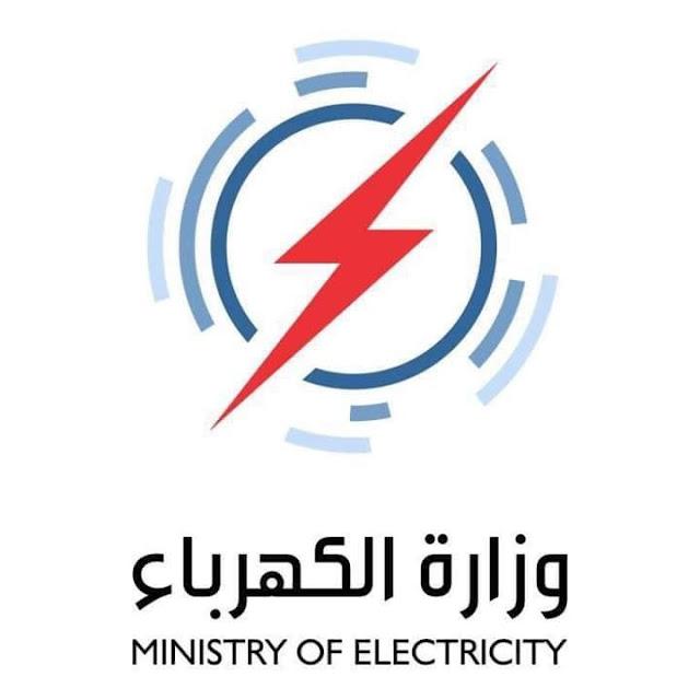 بيان هام🔥  من وزارة الكهرباء الى الشعب العراقي؟ بيان هام🔥  من وزارة الكهرباء الى الشعب العراقي؟ بيان هام🔥  من وزارة الكهرباء الى الشعب العراقي؟