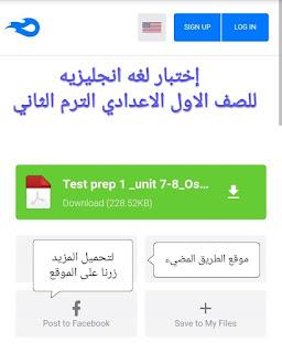 إختبار لغة إنجليزية للصف الاول الاعدادي الترم الثاني 2020 على الوحدة السابعة و الثامنه