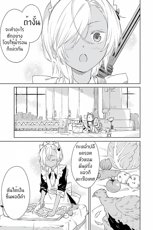 อ่านการ์ตูน Tabi to Gohan to Shuumatsu Sekai ตอนที่ 5 หน้าที่ 24