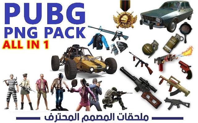 ملحقات لعبة بابجي بدون خلفية - Pubg Pack Png,weapons,character,Rank,Car,bombs,Bage