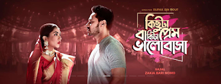 Kichuta Prem Bakita Bhalobasha (2019 ) Bengali Full Natok Download 720P HD-Rip Download