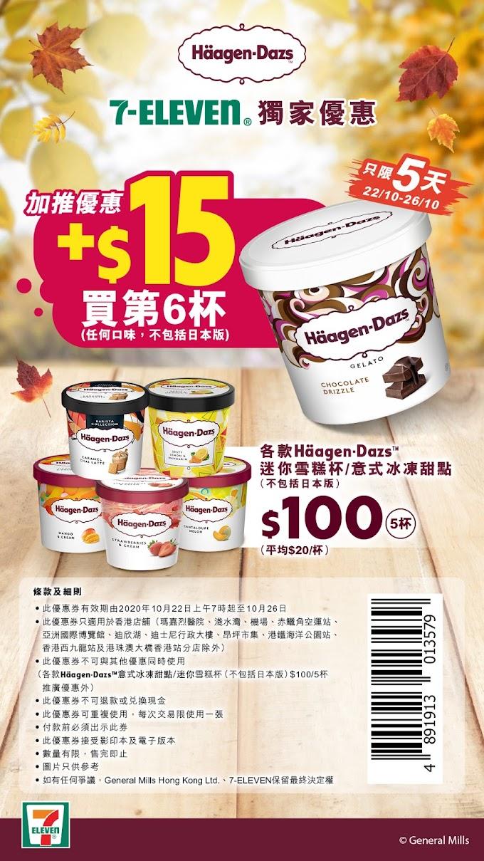 7-Eleven: Häagen-Dazs $100/5盒 用優惠券加$15可以買第6盒 至10月26日