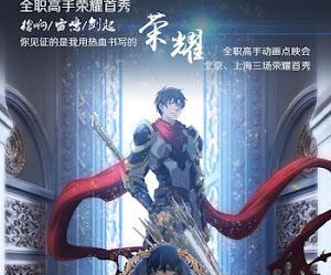Quan Zhi Gao Shou - The King's Avatar [12/12] [Sub Español] [720p] [MEGA] [Descarga]