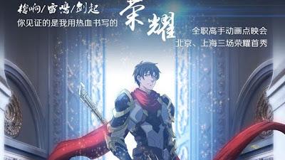 Quan Zhi Gao Shou - The King's Avatar  [12/12] [HD] [Mega]
