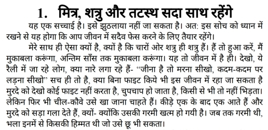 Tanav Mukt Jeevan Ke Rahasya Hindi PDF Download Free