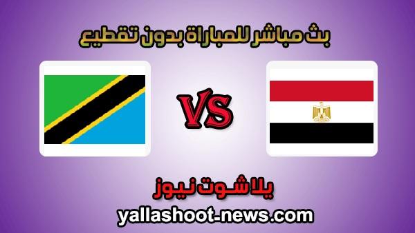 نتيجة مباراة مصر وتنزانيا الودية اليوم الخميس 13-6-2019