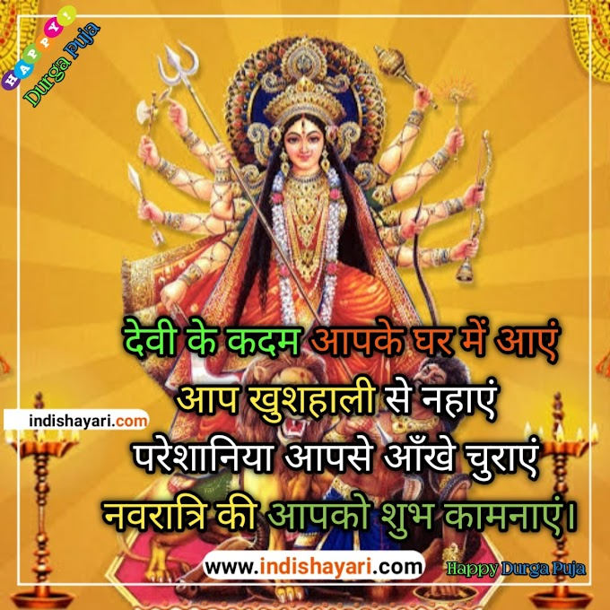 HAPPY DURGA PUJA BEST QUOTES IN HINDI AND ENGLISH LATEST NAVRATRI STATUS