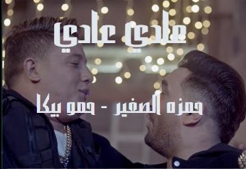 كلمات اغنيه عادي عادي حمو بيكا حمزه الصغير