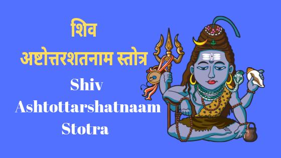 शिव अष्टोत्तरशतनाम स्तोत्रं | Shiva Ashtottarshatnaam Stotram |