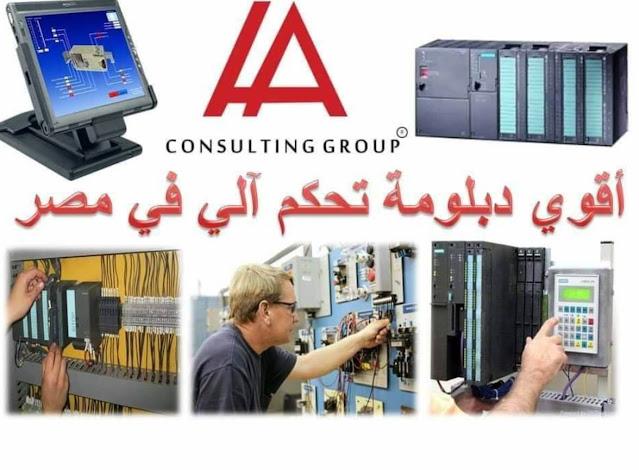 تجربتي مع كورس كنترول حسن علي HA basic and advanced control diploma-بريمو هندسة