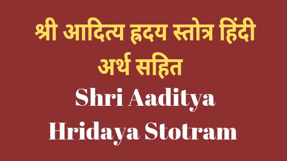 श्री आदित्य ह्रदय स्तोत्र हिंदी अर्थ सहित | Shri Aaditya Hridaya Stotram |