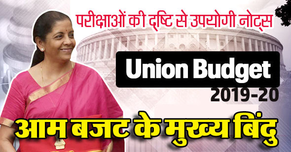 union budget 2019-20 highlights hindi