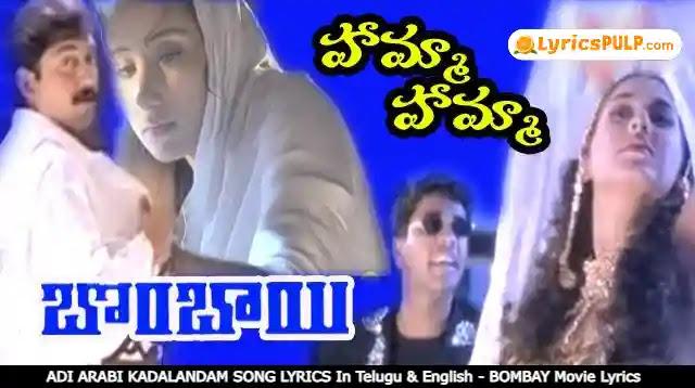 ADI ARABI KADALANDAM SONG LYRICS In Telugu & English - BOMBAY Movie Lyrics