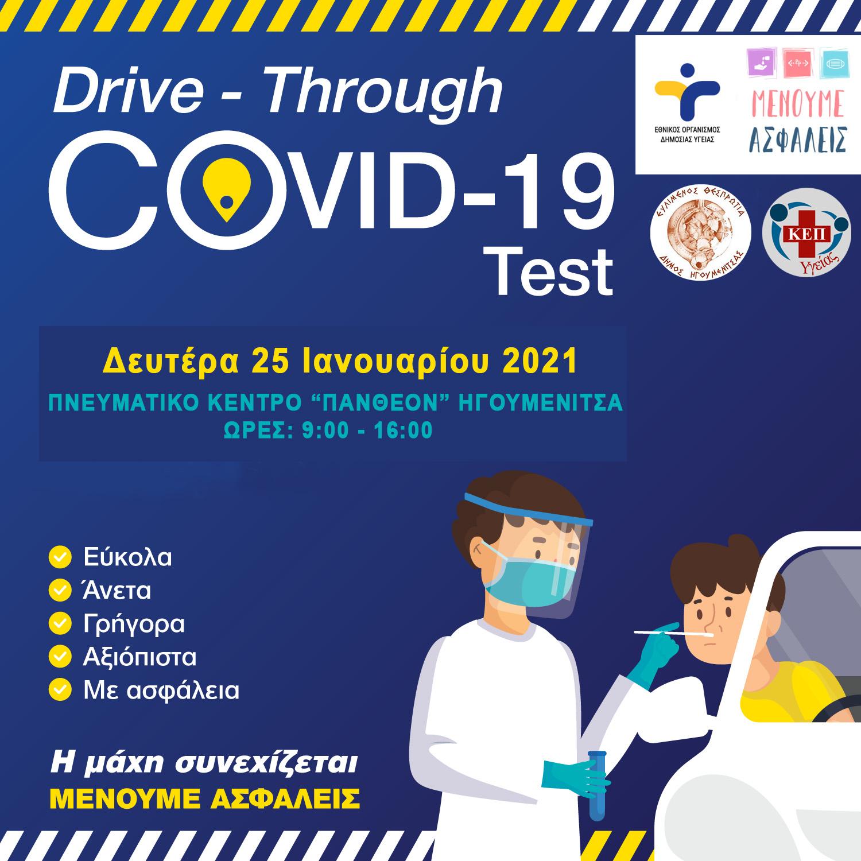 Δωρεάν rapid test μέσα από το αυτοκίνητο στην Ηγουμενίτσα